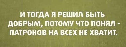 0c3HIwyzrlk Патронов на всех не хватит :)