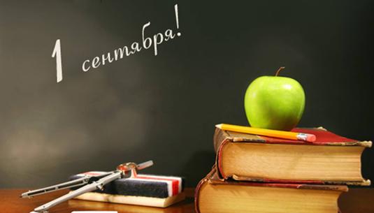 1 sentyabrya Den znanij5530 1 е сентября   День Знаний