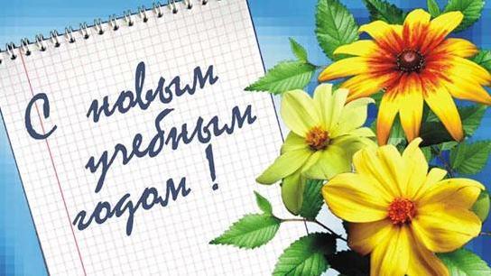 1345308305 kartinki i otkritki na den znaniy 1 е сентября   День Знаний