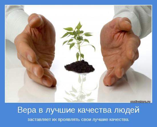 motivator 23843 550x446 Вера в лучшие качества людей