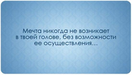 o3QxCPcfCPE 550x313 Мечта...