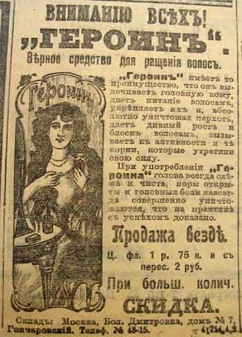 heroin dlya golovi Абсурдные методы лечения