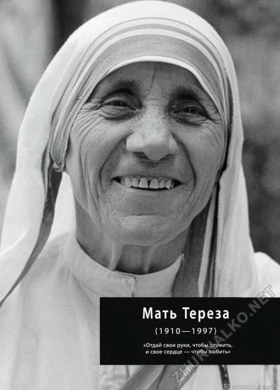 page0003 395x550 Мать Тереза