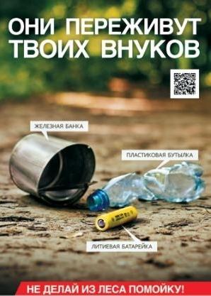20120802 Vseravno cityformat small Экологическая социальная реклама об отдыхе на природе