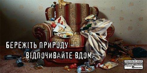 89020533 Экологическая социальная реклама об отдыхе на природе