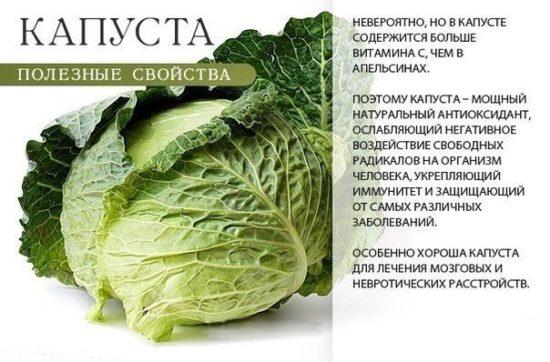 aonNrSfH8uU 550x362 Овощи лекарства и их полезные свойства