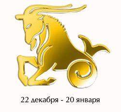 kozerog Разные качества знаков Зодиака