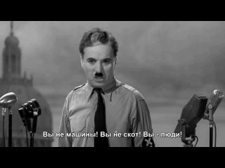 l bb0cc49a Величайшая речь Чарли Чаплина