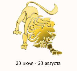 lev Разные качества знаков Зодиака