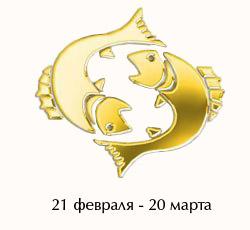 ribi Разные качества знаков Зодиака