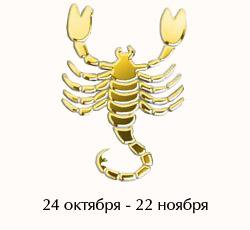 skorpion Разные качества знаков Зодиака