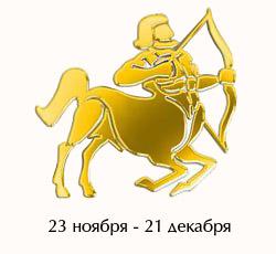strelec Разные качества знаков Зодиака