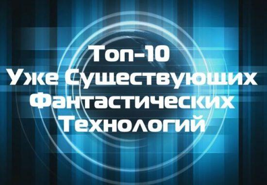 top 10 uzhe suwestvujuwih fantasticheskih tehnologij 550x383 10 технологий