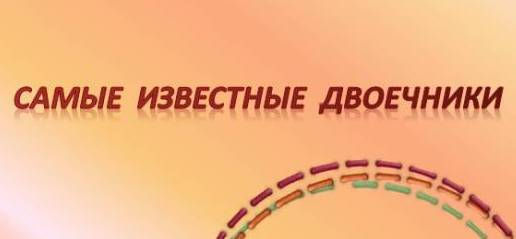 """05164603 Известные всему миру """"двоечники"""""""