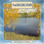 1211741 Времена года. П.И. Чайковский