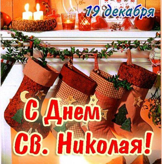 1352988497 kartinki s dnem svyatogo nikolaya 459 73 542x550 С Днем Святого Николая!
