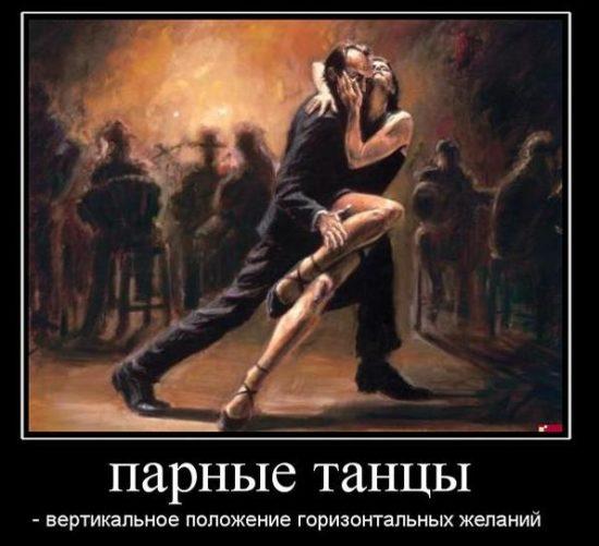 258629 parnyie tantsyi 550x501 Бернард Шоу