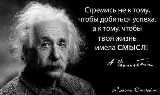 Smysl ZHizni14 550x327 Жизнь и смысл