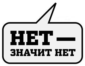 5657 kak nauchitsya govorit net Вы умеете говорить «нет»?