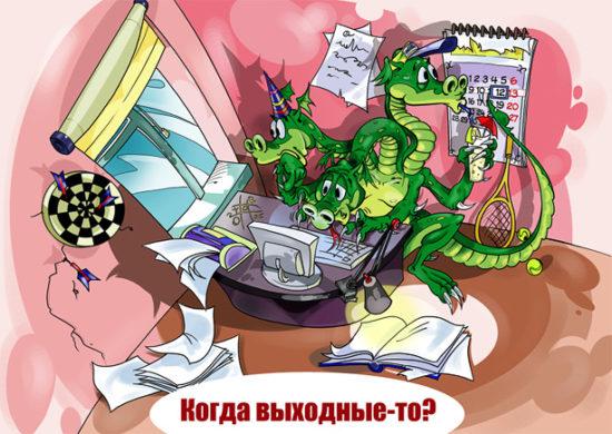 file2IvDMn 550x390 Фрилансеры и сопутствующие им проблемы