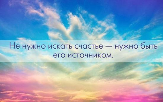 happysource 550x344 Счастливые привычки счастливых людей, о которых они никому не говорят