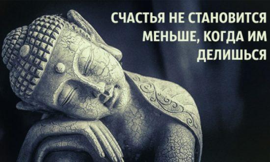 preview 650x390 650 1424349130 550x330 10 уроков жизни от Будды