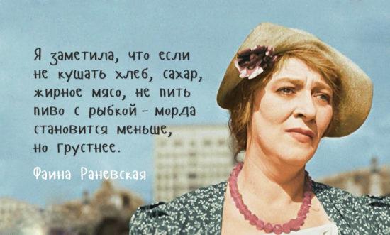 ranevskaya1 550x331 Высказывания Фаины Раневской