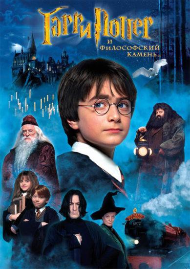 689 389x550 Гарри Поттер