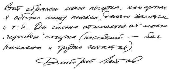 pocherk lytov 550x223 Почерк   еще один способ определить характер