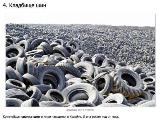 31h0kvZMseE 550x417 Еще десять шагов на пути к экологической катастрофе