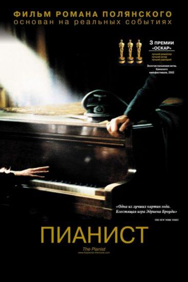 355 367x550 Пианист