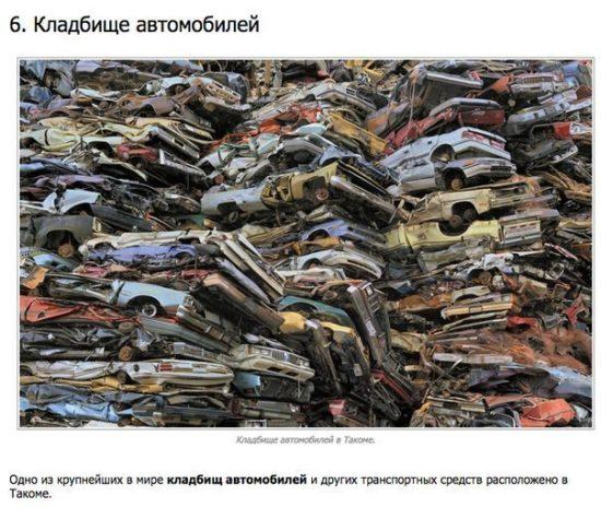 8Kc9akthTVk 550x475 Еще десять шагов на пути к экологической катастрофе