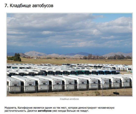 ZeH4yRsXv 4 550x462 Еще десять шагов на пути к экологической катастрофе