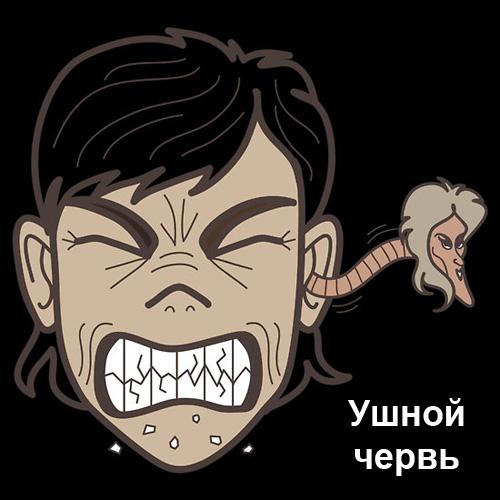 Navyazchivaya Melodiya 01 Ушной червь