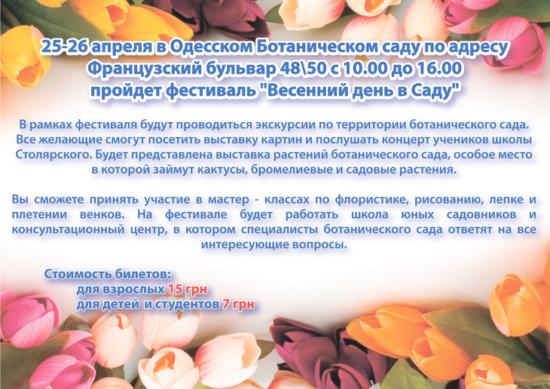 10 550x389 История одесского ботсада   пишем вместе!