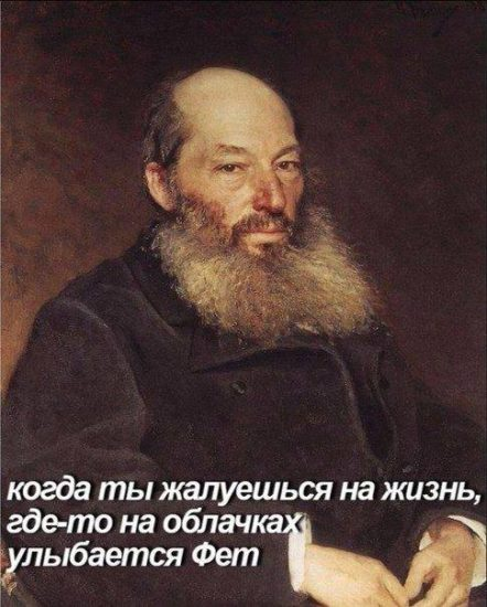 qE9sO4AXpMA 442x550 Афанасий Афанасьевич Фет