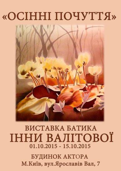 file 389x550 Выставка батика