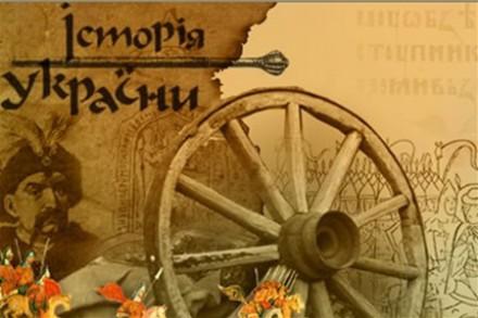 %name Исторические сведения об Украине
