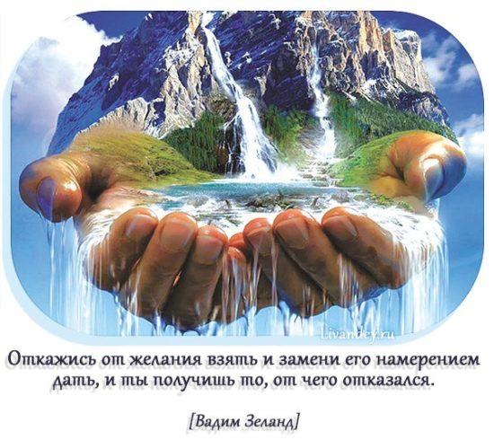 RCUG6M6EGsw 550x490 Советы по самосовершенствованию от Вадима Зеланда