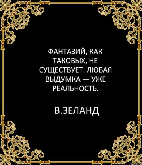 citaty velikih lyudey 58894941 big  474x550 Советы по самосовершенствованию от Вадима Зеланда