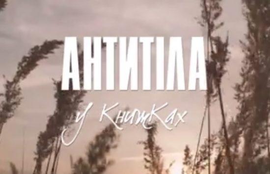 132763 550x355 Антитіла «У книжках»