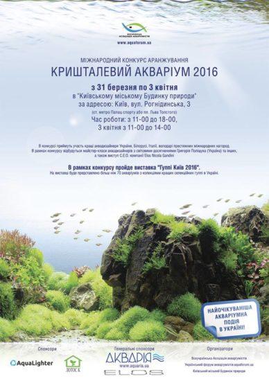 akvaforum 388x550 Самое ожидаемое аквариумное событие в Украине!