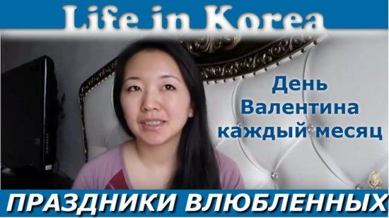 maxresdefault 1 550x309 Корейские Праздники влюбленных