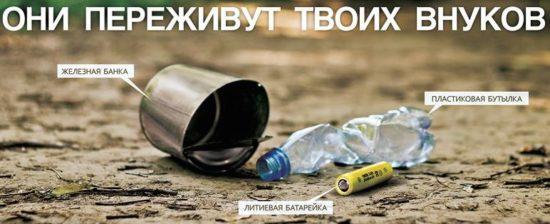 foto2 oni perezhivut vashih vnukov 550x224 Экологическая реклама связана с уровнем развития страны
