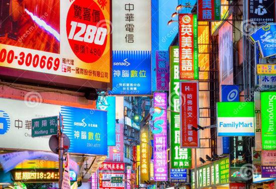 neonovye vyveski tajbej tajvan 42776995 550x376 Тайвань во всей своей красе. Часть 2