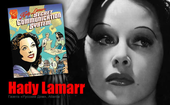 Hady Lamarr Secret Communication System 550x338 Многогранная Хеди Ламарр