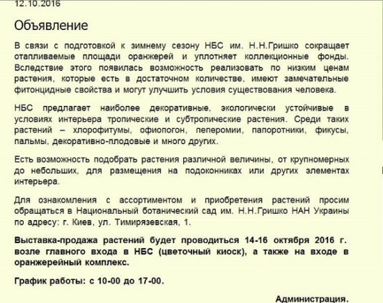 15078987 739128059572659 4958118453731121945 n 600x475 550x435 Киевский Национальный ботсад имени Гришко в плачевном состоянии