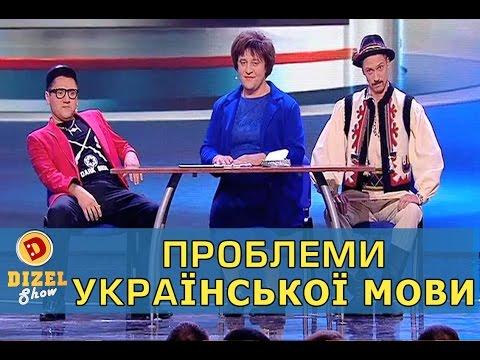 Проблеми Української Мови. Дизель Шоу